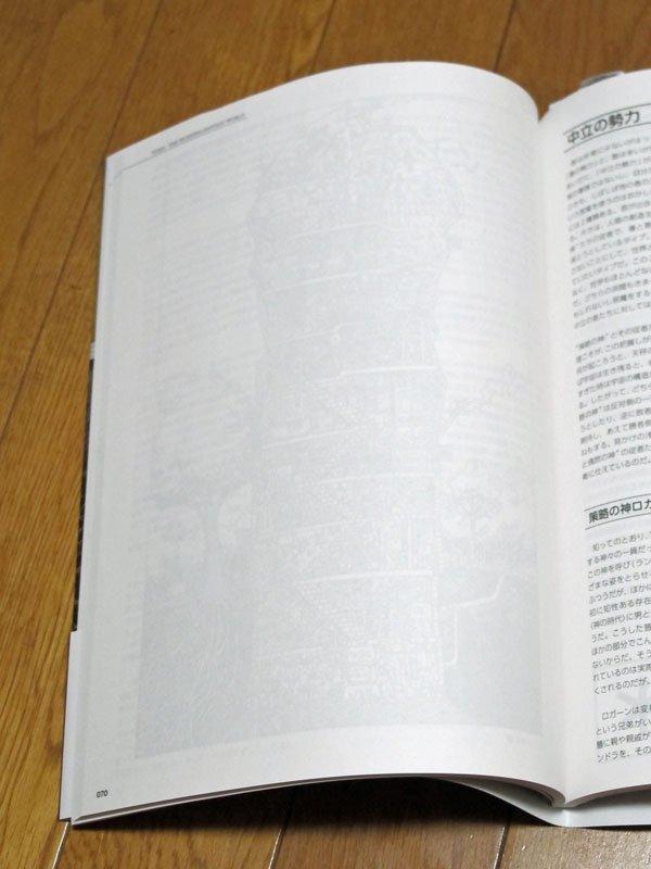タイタン―アドバンスト・ファイティング・ファンタジーの世界―に関する画像1