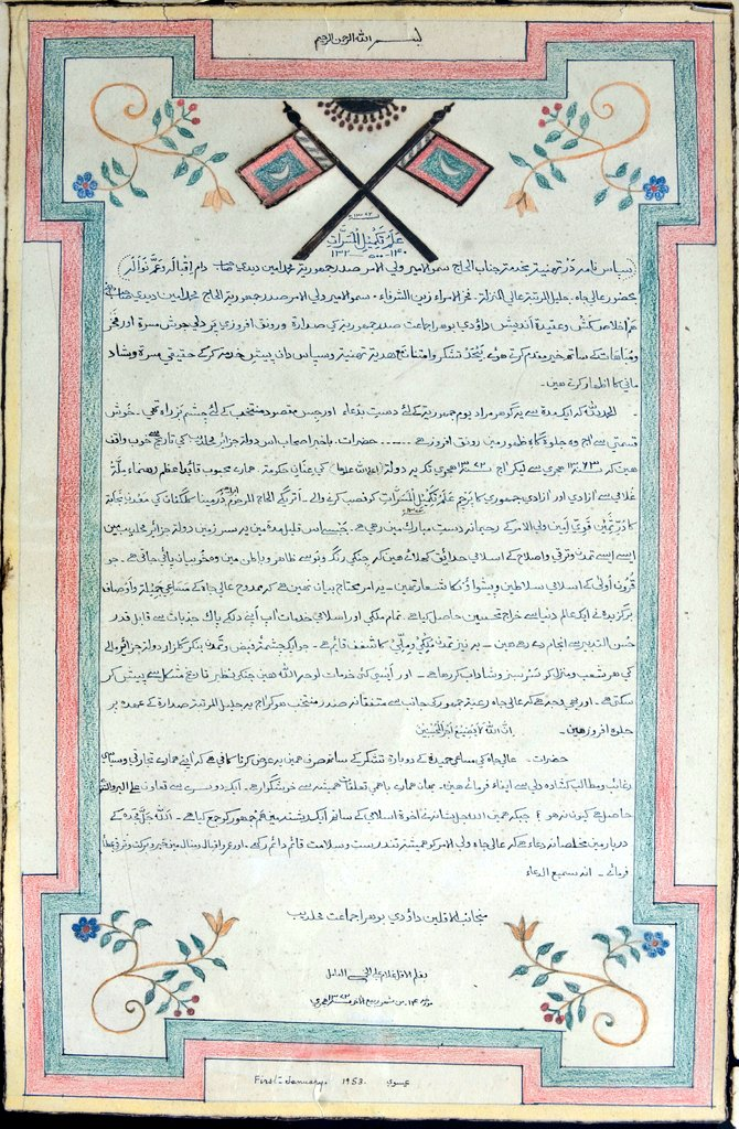 naajih on twitter thaareekheefotoa thaareekheeliyun thaareekheefotoa thaareekheeliyun letter of felicitation from the dawoodi bohra merchants to president mohamed amin didi the first president of the altavistaventures Images