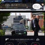 VIP気分を味わえる?三和交通のSP風タクシーサービスが面白い!