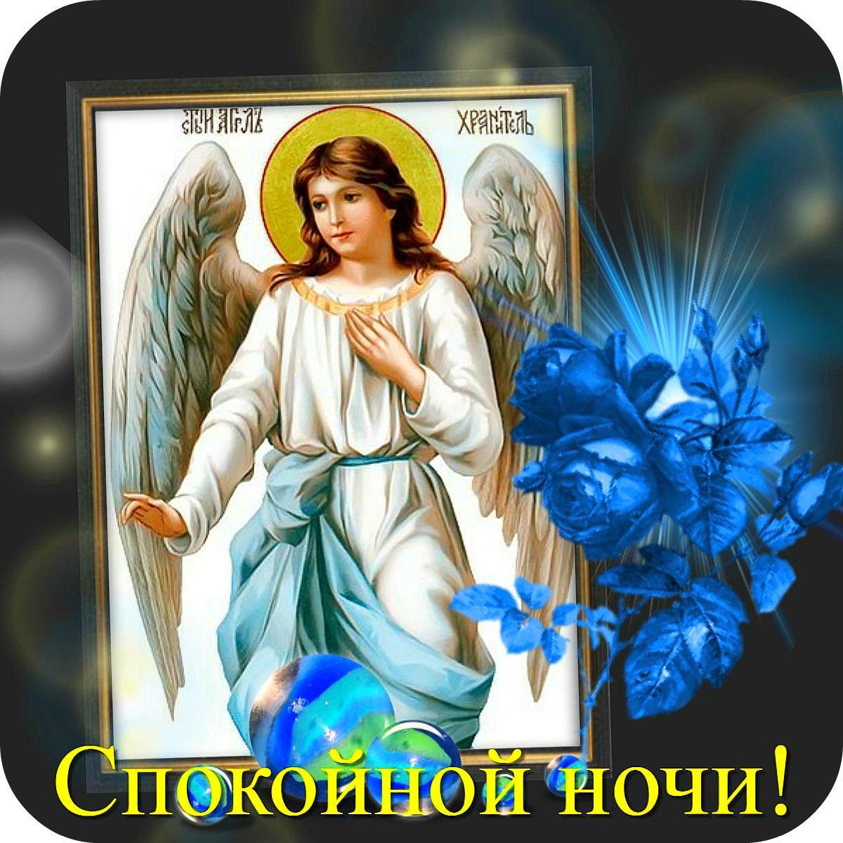 Православные иконы открытки спокойной ночи, днем рождения владимира