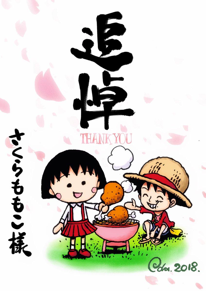 尾田栄一郎氏がさくらももこさん追悼 ルフィとまる子のイラスト描く