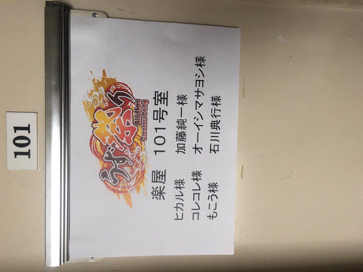 加藤純一 ヒカル