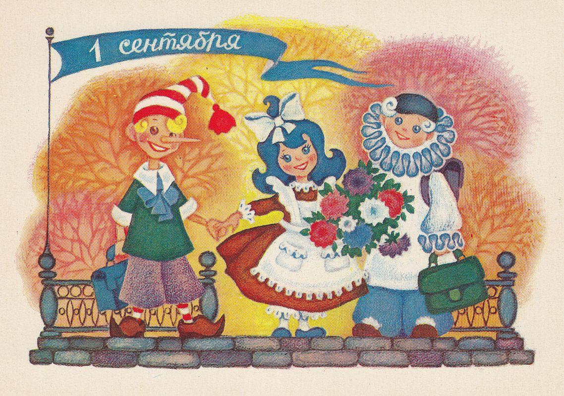 Таджикском, ностальгические открытки с 1 сентября