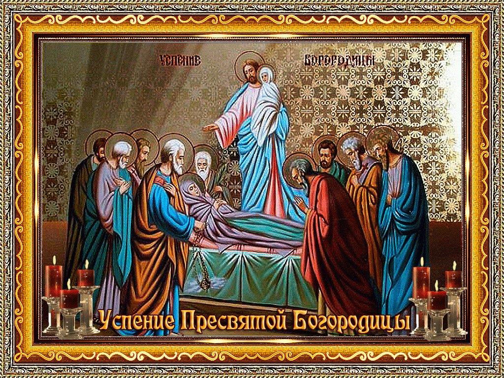 28 августа православный праздник поздравительная открытка, день рождения девочке