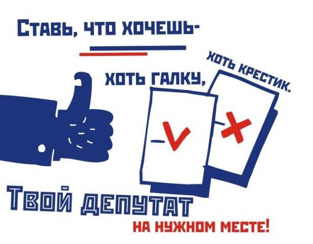 лозунги о выборах в картинках основании