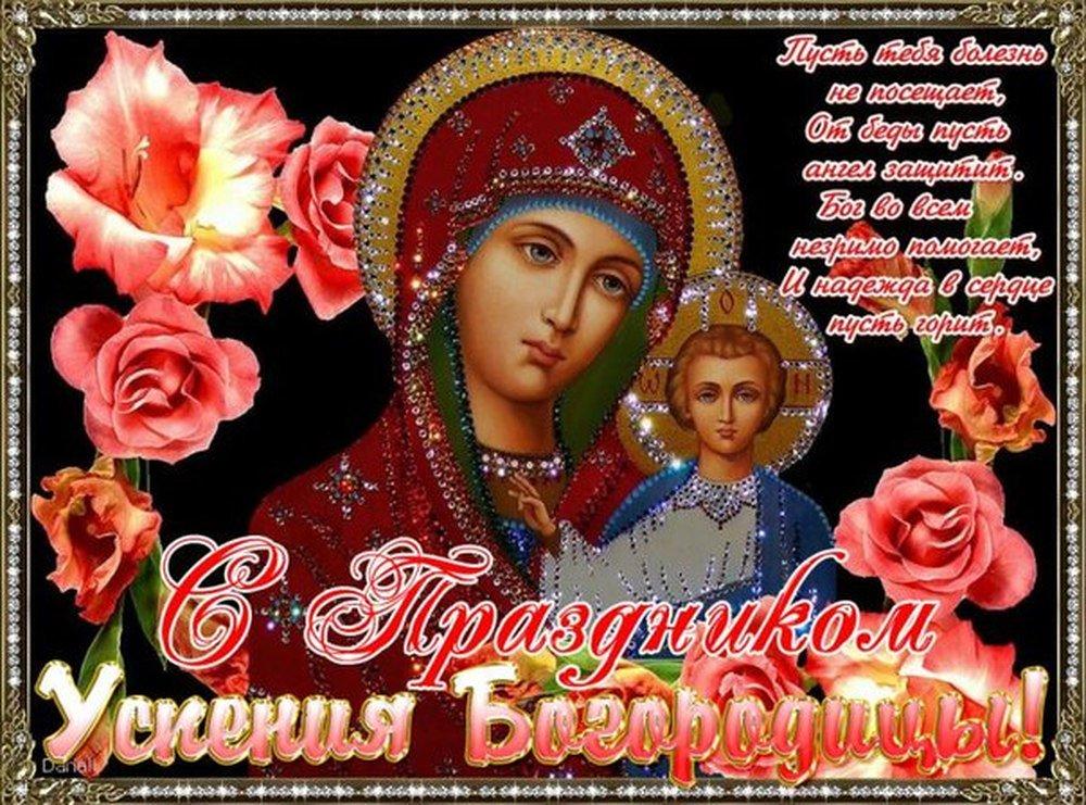 Днем, открытки с днем успения богородицы
