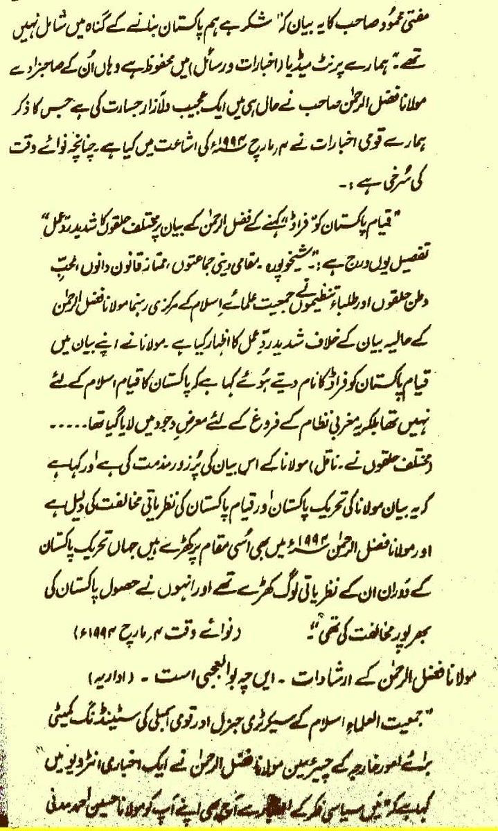 """https://m.facebook.com/story.php?story_fbid=874266892767420&id=100005523516400…  ۔۔۔۔۔۔۔۔۔ ع غیروں سے کہا تم  نے ، غیروں  سے سنا  تم  نے  کچھ ھم سےکہا ھوتا ، کچھ ھم سے سنا ھوتا !   """" مولوی فضل الرحمان کےارشادات -- ایں چہ بوالعجمی است ۔۔۔؟! """" #فخر_ہندوستان_مولانا_فضل_الرحمن  #مجلس_احرار #مولوی_مکاو_ملک_بچاو"""