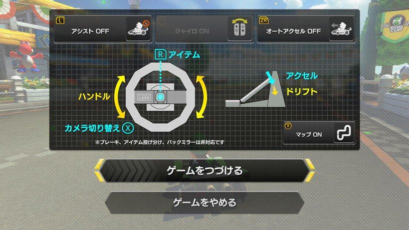 Gonintendotweet On Twitter Mario Kart 8 Deluxe A Look At