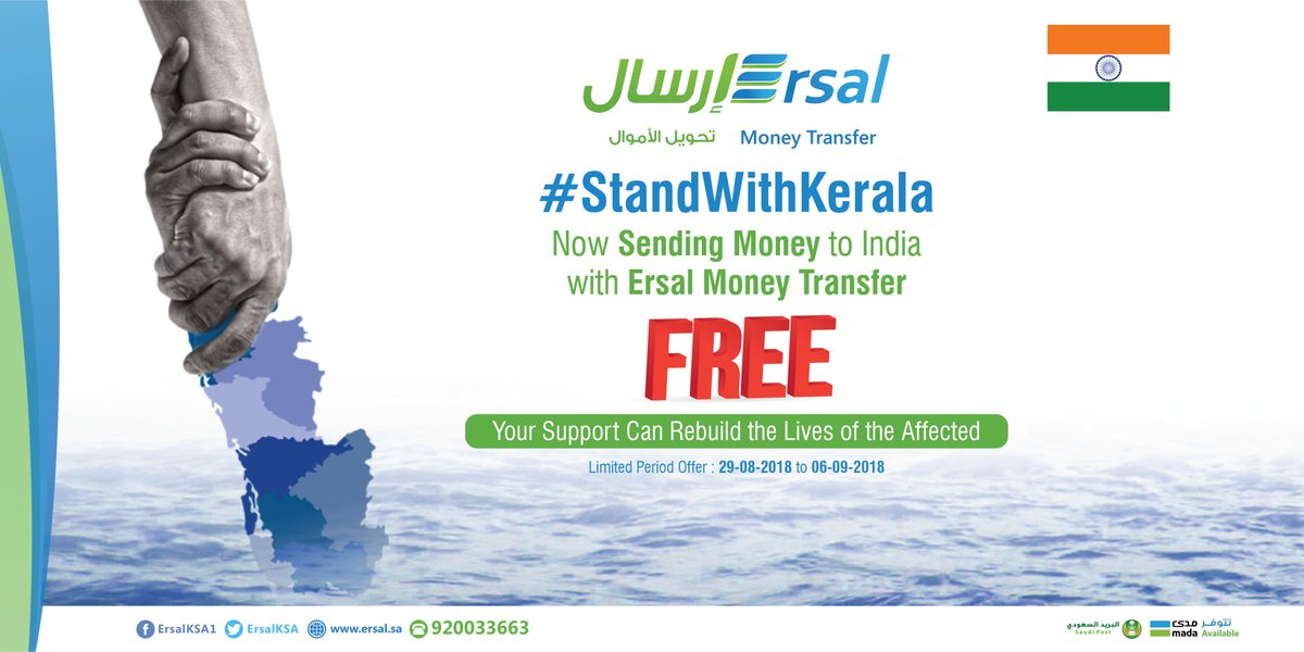 Transfer Standwithkerala And Support Our Customers From India To Help The Affected People In Sending Money Saudiarabia Free Of Charge