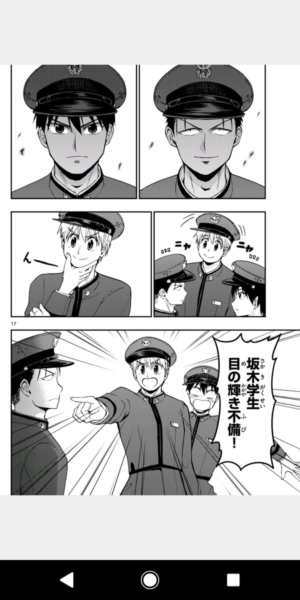あおざくら防衛大学校物語 hasht...