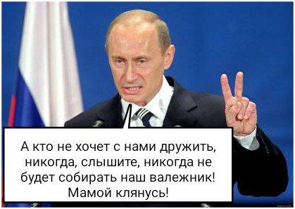 У Путина отреагировали на планы Украины разорвать Договор о дружбе с РФ - Цензор.НЕТ 3236