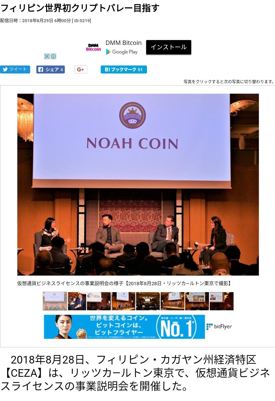 ビットコイン分裂 新仮想通貨 付与 完買開始 値動き大きい 9万円弱の取引も