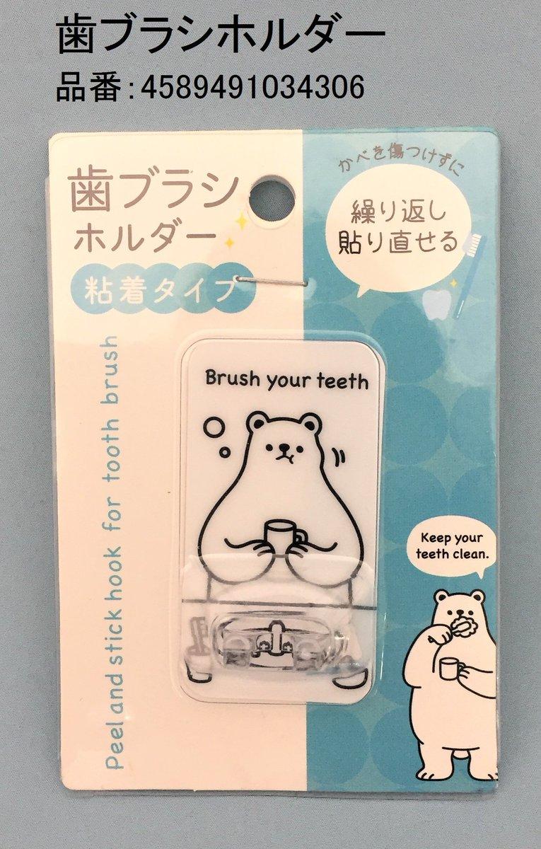 test ツイッターメディア - しろくまがしっかり歯ブラシをキャッチ! 壁を傷つけない粘着シートタイプです。  #キャンドゥ #100均 #歯ブラシホルダー #歯ブラシ #繰り返し貼れる #粘着タイプ #しろくま #アニマル https://t.co/KiAow5sa1u