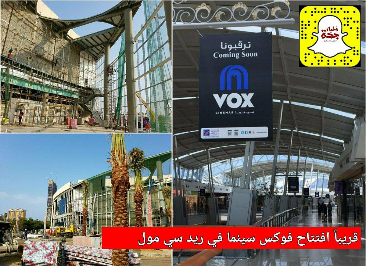 أخبار جدة Jeddah News On Twitter فوكس سينما Vox Cinema تستعد قريب ا لافتتاح 12 صالة سينما في التوسعة الجديدة بمجمع رد سي مول جدة وقد ذكر مديرها التنفيذي سابقا بأن