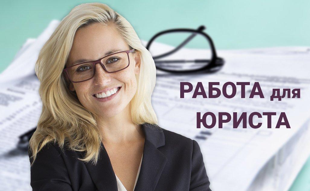 удаленная работа для юриста вакансии в москве