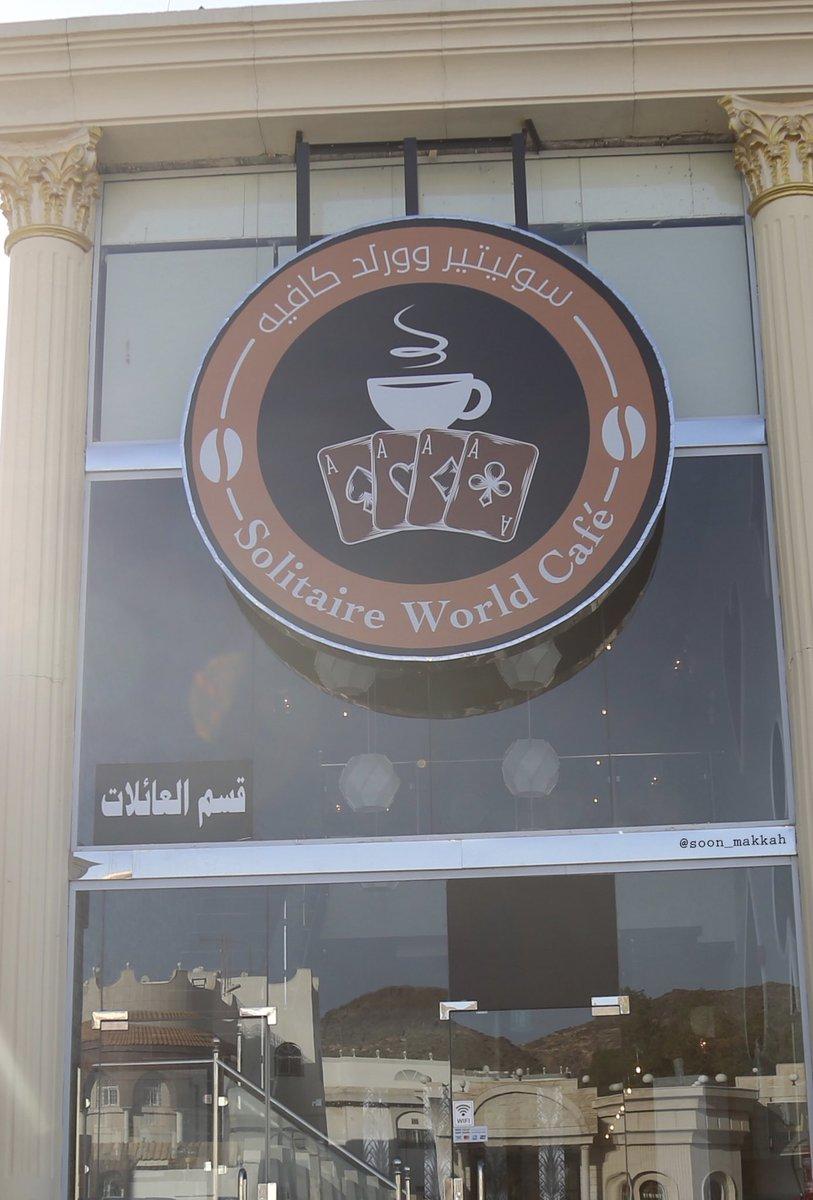 مقاهي مكة المكرمة