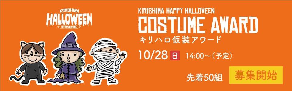 キリハロ公式アカウント on twitter kirishima halloween 2日目 10