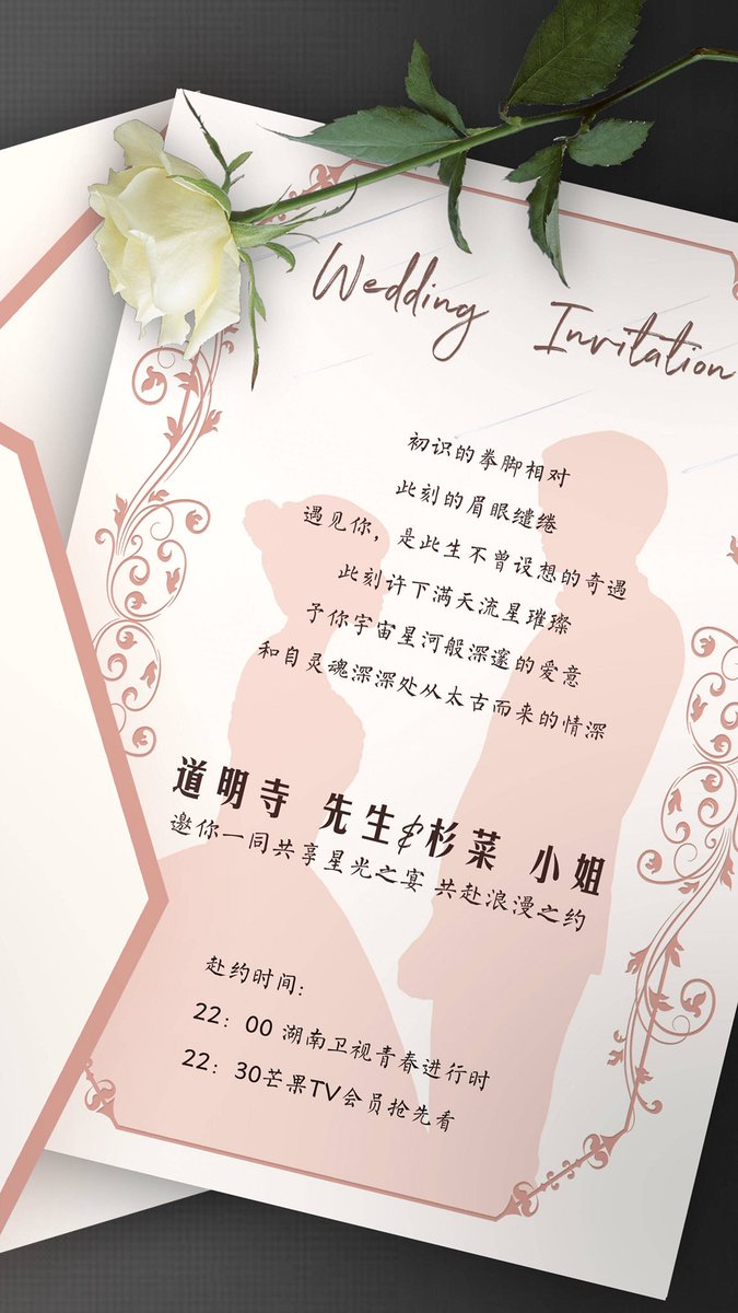 vivian on twitter dao ming si and shan cai s wedding invitation