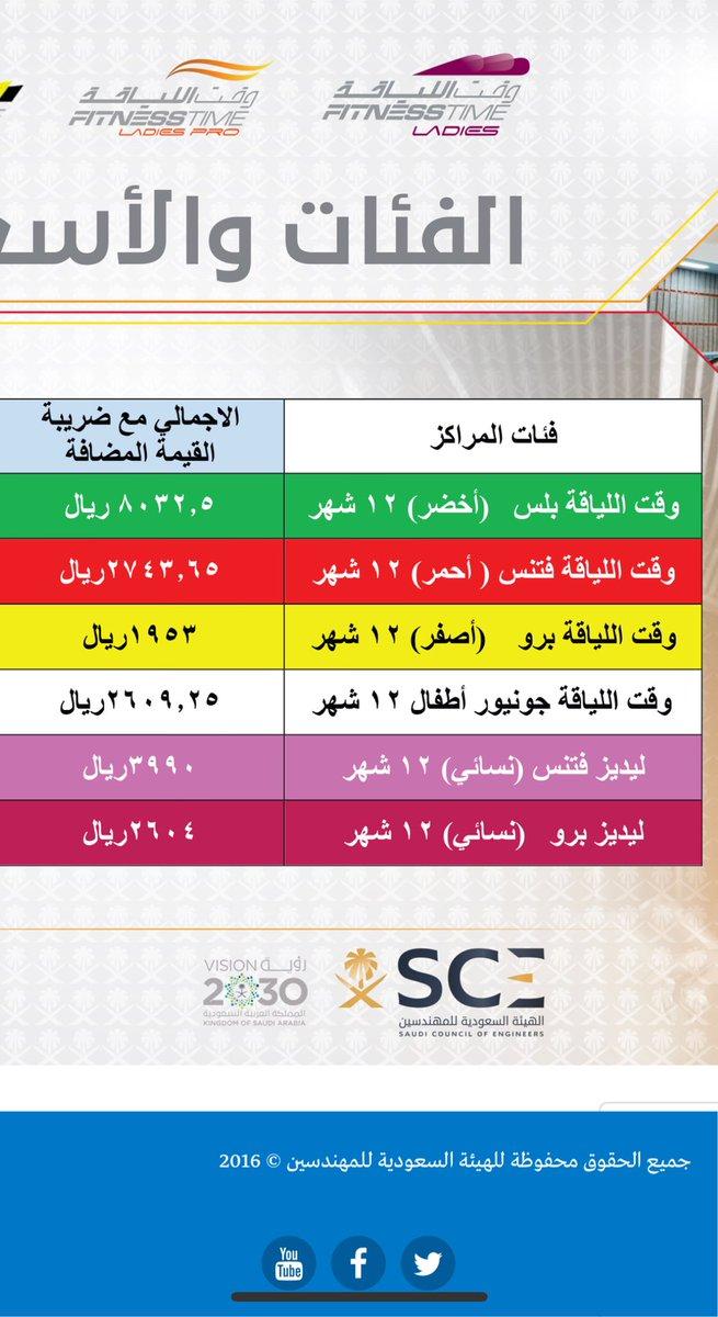 عروض وقت اللياقة الرجالي والنسائي الرياض وجميع المدن السعودية 2021