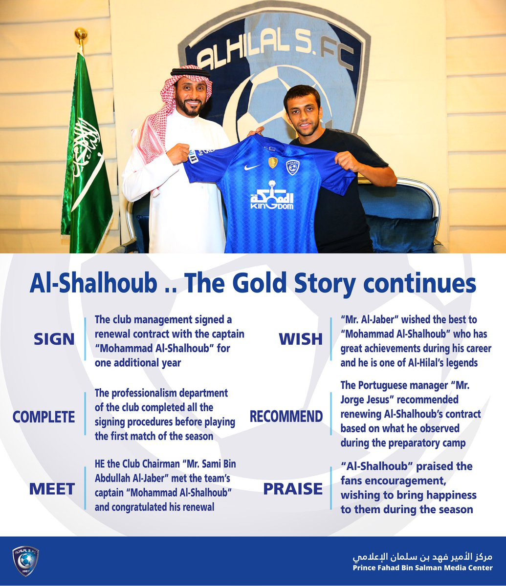 🖊 Al-Shalhoub renews his contract for one year.. All the best 💙10 #Alhilal_Infographic #Alhilal