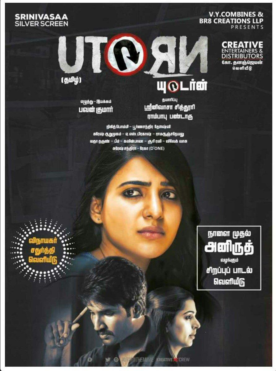 Tamil Cinema Express on Twitter: