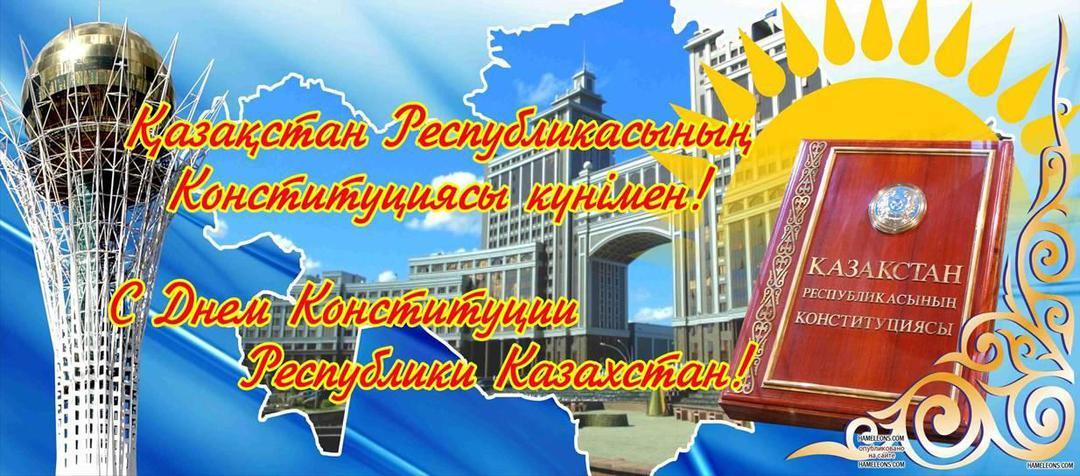 открытки на день конституции казахстана оставайся