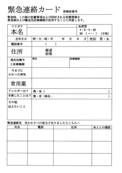 緊急連絡先カード|印刷用データ無料配布・記入項目・必要性・スマホ設定方法・エマージェンシーカード