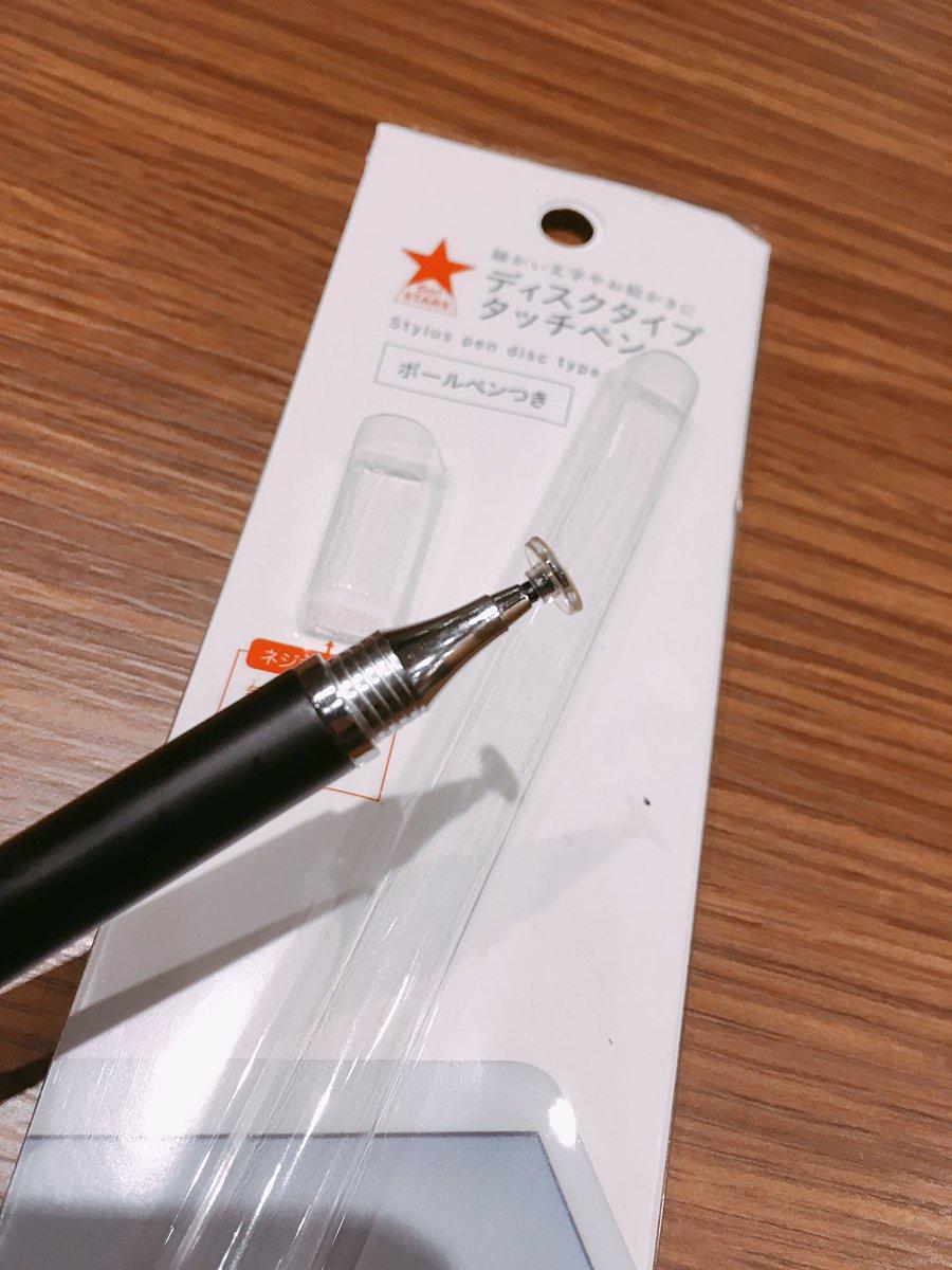 test ツイッターメディア - 最近リクエスト消化するのにお絵描きしてるけどこのタッチペンまじでコスパいい… しゅごいキャンドゥ…… リピーターなる……… #キャンドゥ https://t.co/z0ggZLXKOB