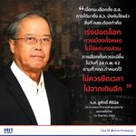 #เลือกตั้ง Twitter Photo