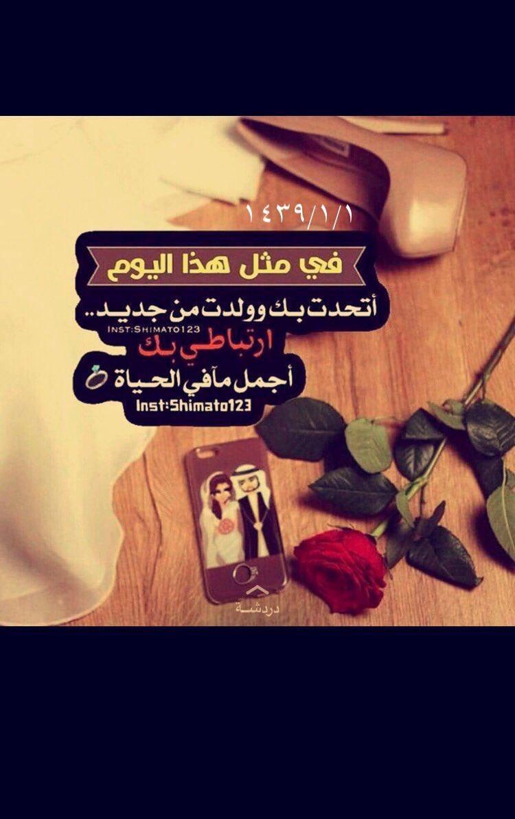 ذكرى زواجي Hashtag On Twitter