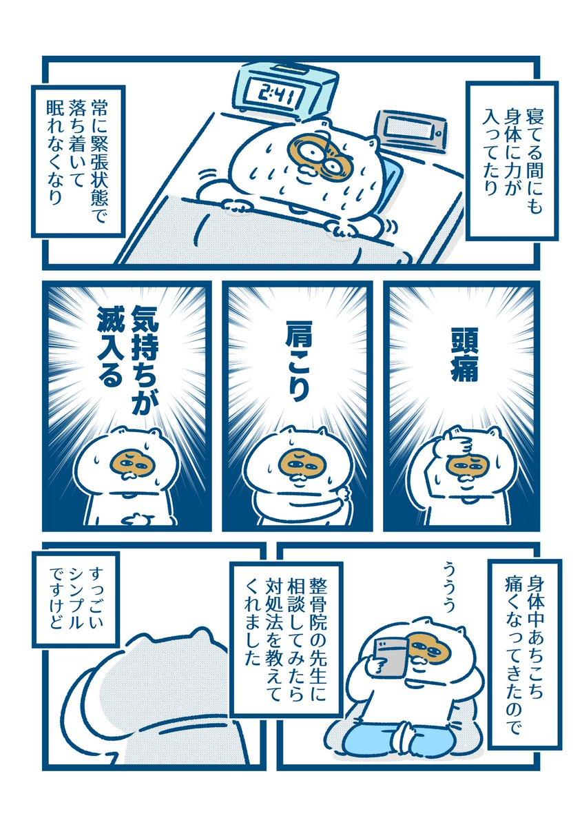 考えすぎて思考回路がショート寸前のときは頭を冷やして寝るといいよ