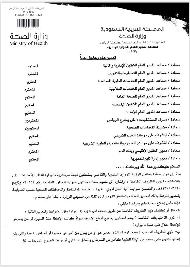 مـ نـ سـ و بـ ي و ز ا ر ة ا لـ صـ حـ ـة On Twitter تعميم التقيد