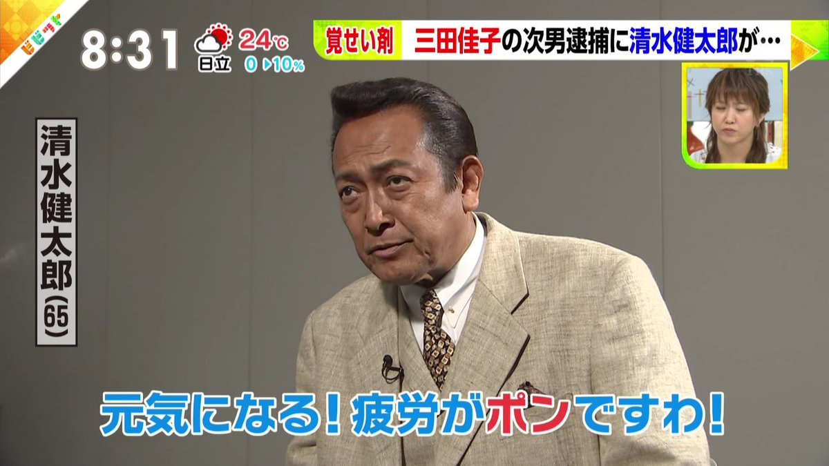 TBS ビビット@清水健太郎 |城...