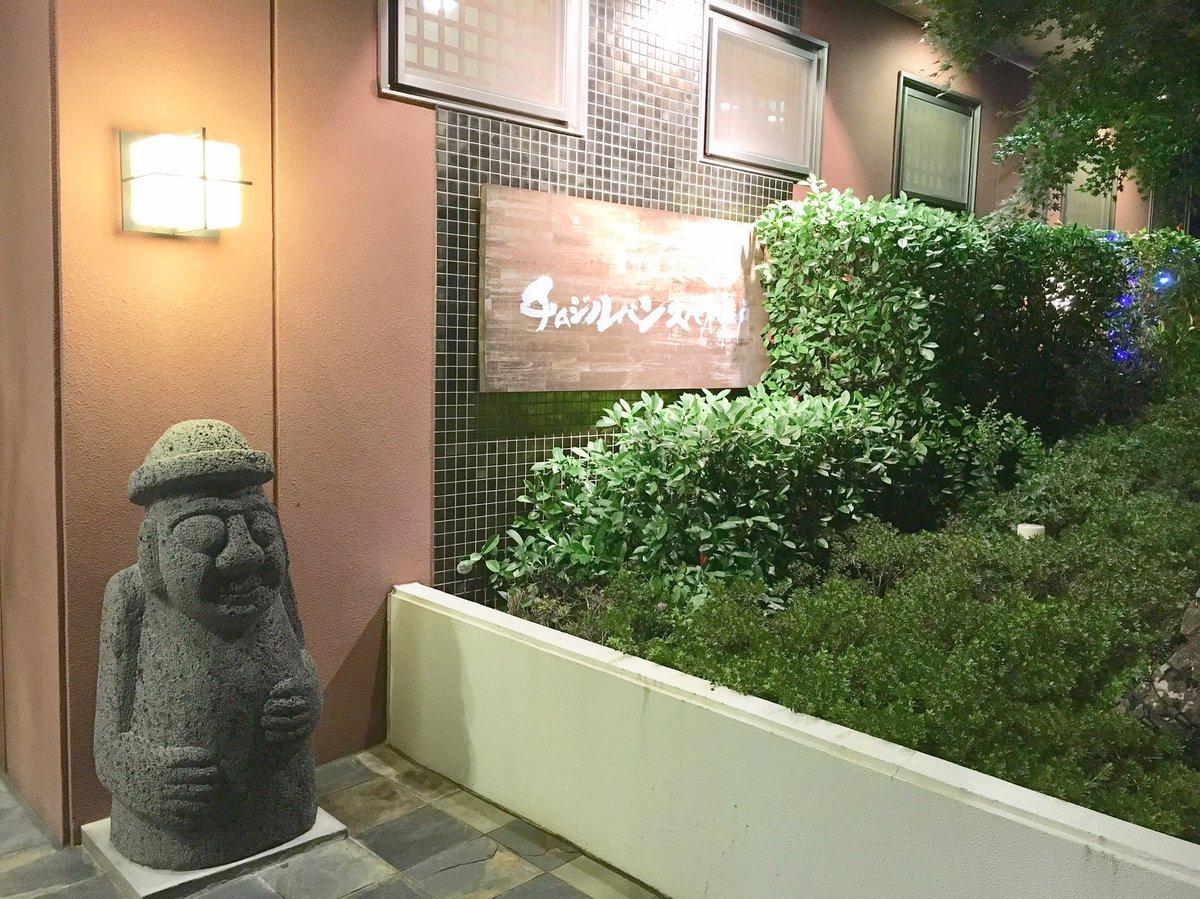 チムジルバン スパ 神戸