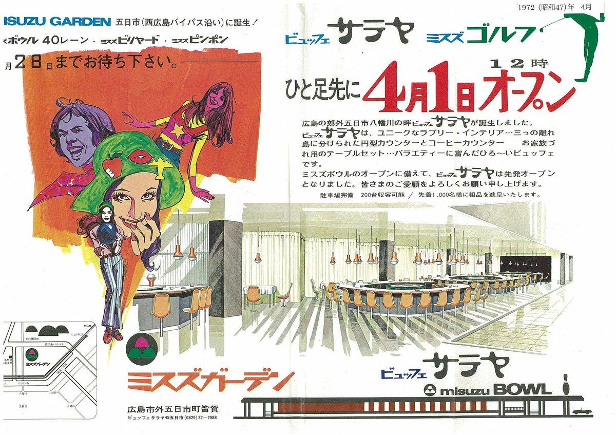 """三島食品【公式】 sur Twitter : """"1972年、グループ会社のミスズ ..."""