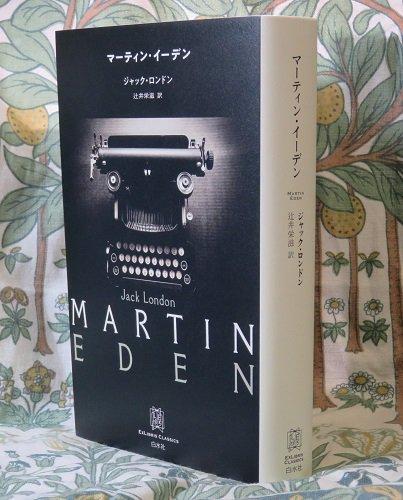 """藤原編集室 on Twitter: """"ジャック・ロンドン『マーティン・イーデン ..."""