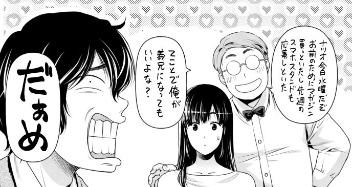 TVアニメ『ドメスティックな彼女...