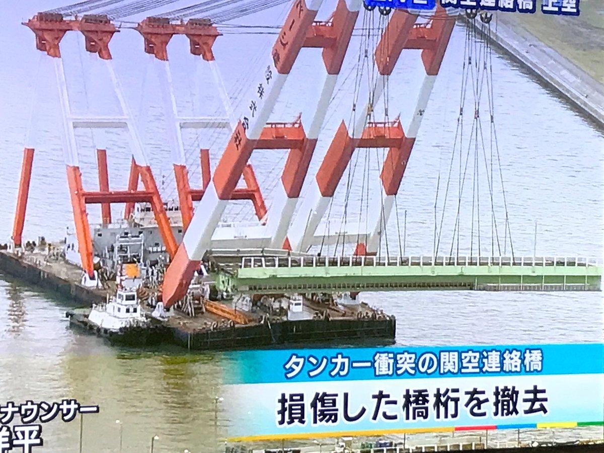 tweet : 関空連絡橋の損傷した橋...