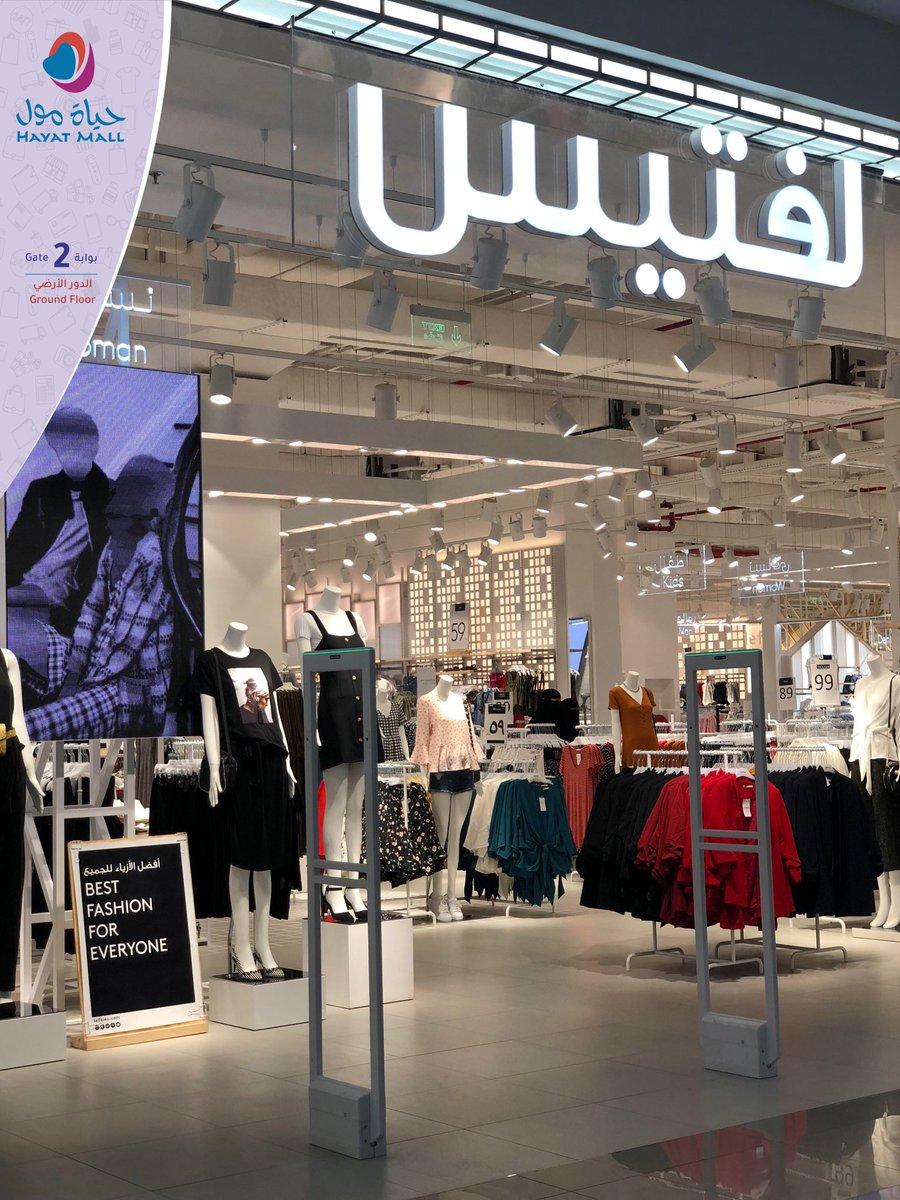 حياة مول Hayat Mall Pa Twitter الآن ملابس لفتيس المميزة في حياة مول