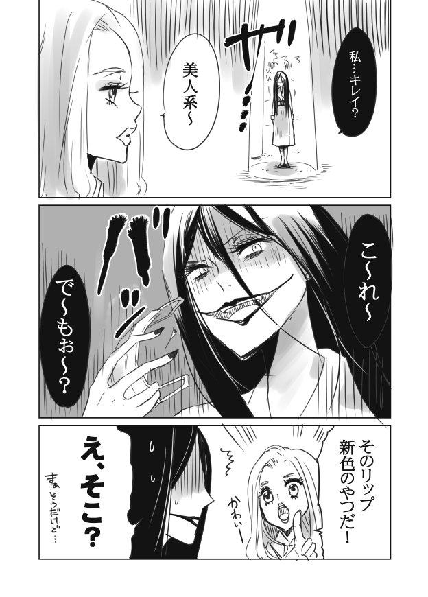 口 裂け 女 2
