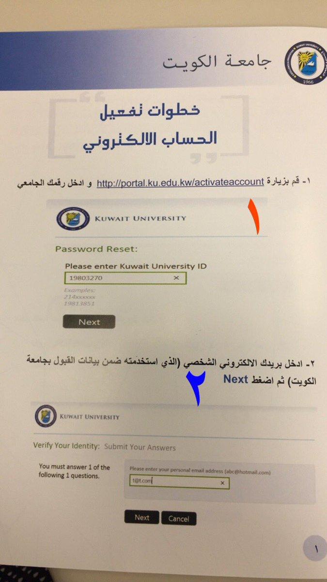 خطوات تفعيل الحساب الالكتروني للطالب ( نظام التسجيل ) للطلبة المستجدين . #edu_ku #kuniv