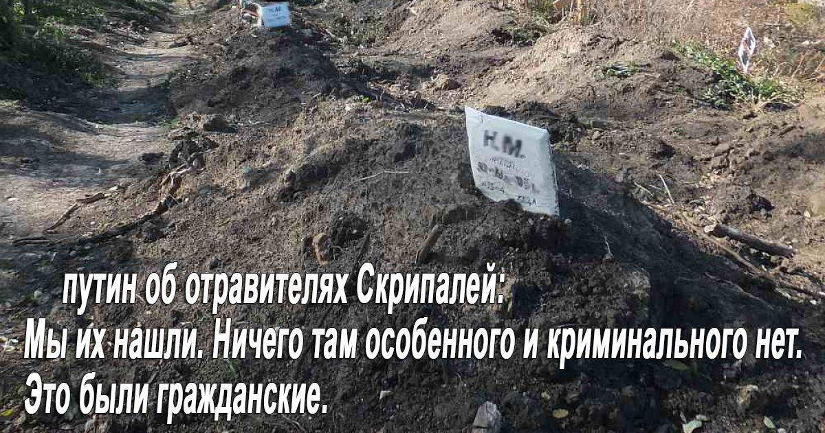 Російські пояснення отруєння Скрипалів - маніпуляції і брехня, - у Мей відреагували на заяву Путіна - Цензор.НЕТ 3122