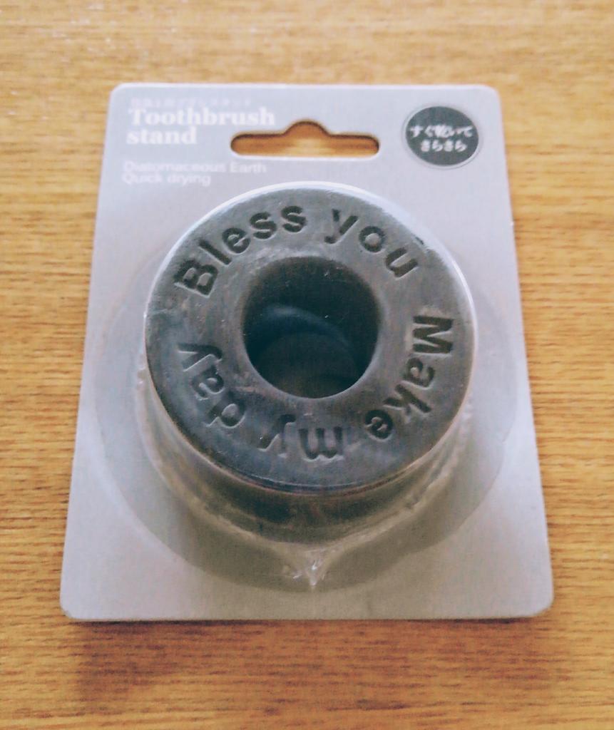 test ツイッターメディア - これも #キャンドゥ で☆歯ブラシスタンド(*´?`*)珪藻土シリーズで石鹸置きとか、コップ置きもあってデザインがいいから今日は迷ったけど、次行った時に買おうと思う☆ https://t.co/Knbu1pMPL6