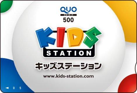 キッズステーション(@kids_stati...