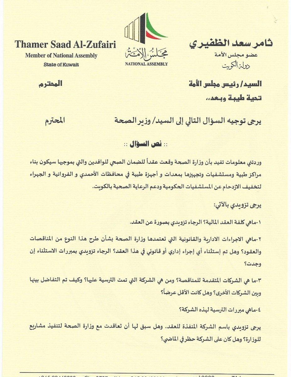 c09fc1aaf ... الصحة الدكتور باسل الصباح عن عقد الضمان الصحي للوافدين الذي تم توقيعه  وبموجبه سيكون بناء مراكز طبية ومستشفيات وتجهيزها بمعدات وأجهزة طبية في  محافظات ...