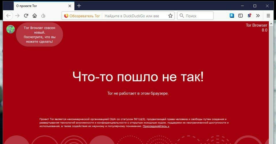 Не работает тор браузер 2017 hyrda опасность тор браузера gydra