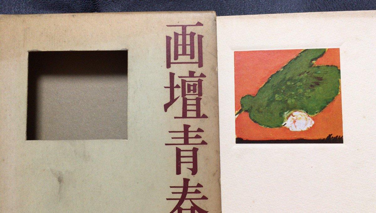 "KNM on Twitter: ""古本屋で購入。竹田道太郎「画壇青春群像」(昭和35 ..."