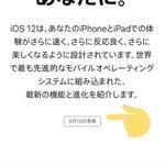 #iOS12 Twitter Photo