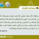 Image for the Tweet beginning: القرآن كلام الله، وقد تجلَّى