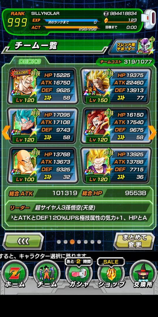 Angel Goku Ssj3 Dokkan Team fluff This my team if I pull angel ssj3
